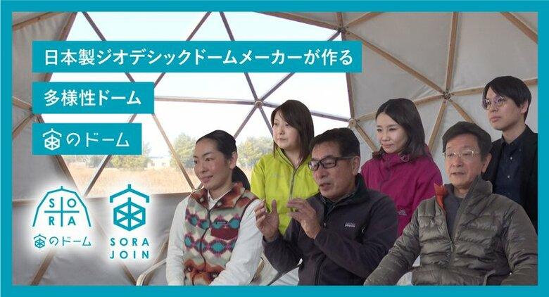 日本製ジオデシックドームメーカーが作る多様性ドーム [宙のドーム] SORA no DOME