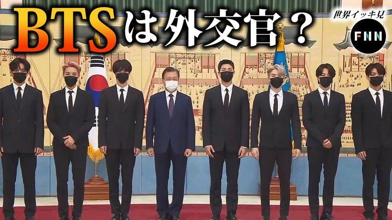 韓国文大統領がBTSに『外交官パスポート』を贈呈 人気取りの政治利用?!【世界イッキ見】