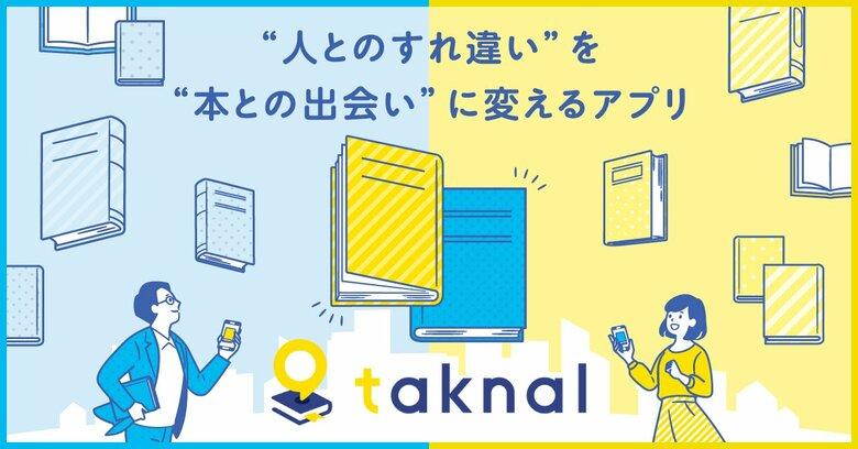 """すれ違いで「お勧めの本」を交換できるアプリを大阪ガスが開発…""""さりげない""""コミュニケーションにこだわった理由"""