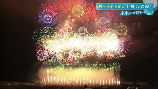 今年国内で最大規模の花火大会 被災地・陸前高田の夜空彩る 仕掛け人の思い<岩手・陸前高田市>