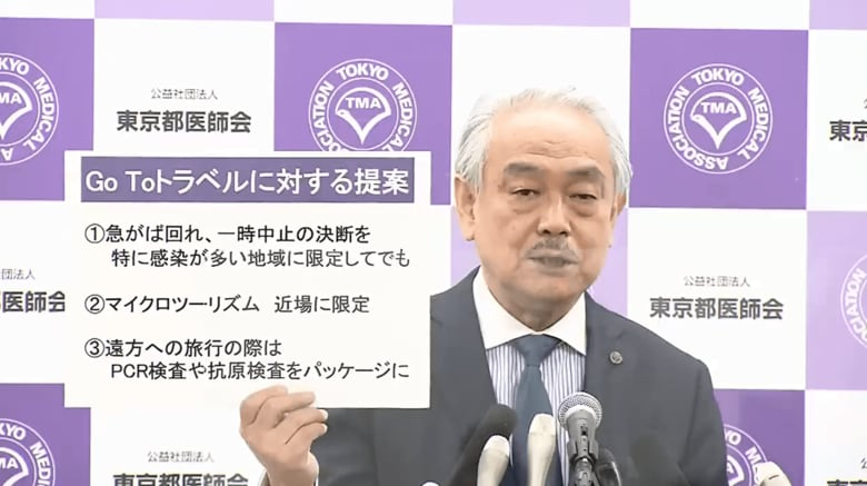 「GoToトラベル中止の決断を」 東京都医師会が提言…3連休の過ごし方にも注意