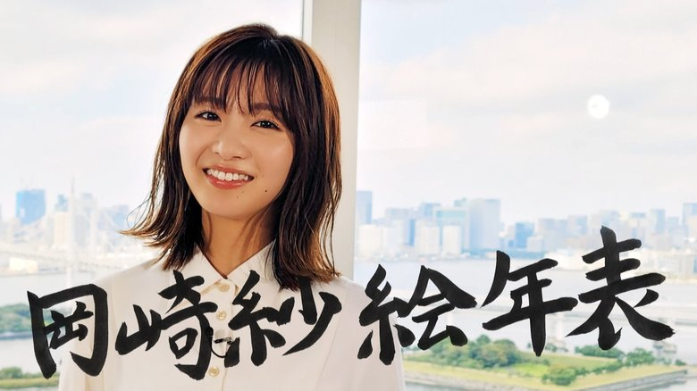 """""""月9で存在感"""" 挑戦し続ける女優・岡崎紗絵の「すがお。」に迫る!"""