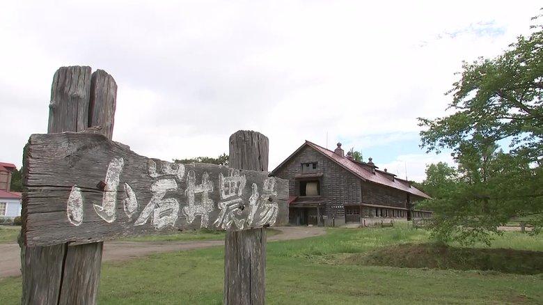 「日本人の体格向上に貢献」との思いから…1世紀以上にわたる小岩井農場の歴史【岩手発】