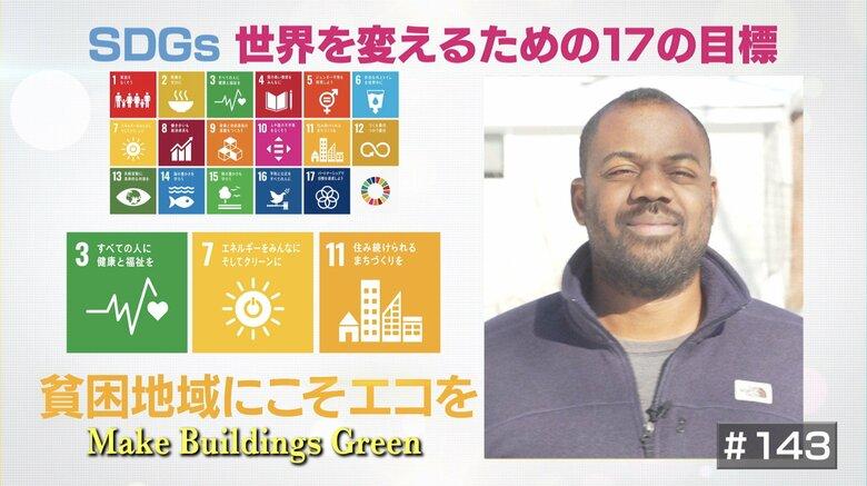 貧困層を助けるエコなエアコンに思いを託す、ニューヨークのスタートアップ企業