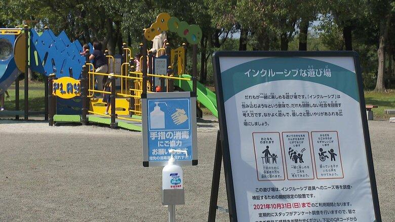「インクルーシブ遊具」が人気 障がいの有無にかかわらず楽しめ…誰もが利用しやすい公園に【富山発】