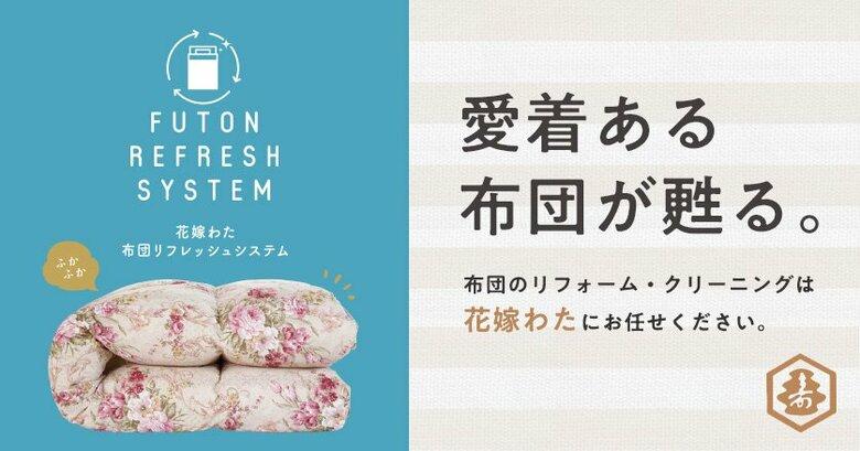 布団リフォーム・クリーニングの「花嫁わた」が、日本マーケティングリサーチ機構の調査で3冠を獲得しました。