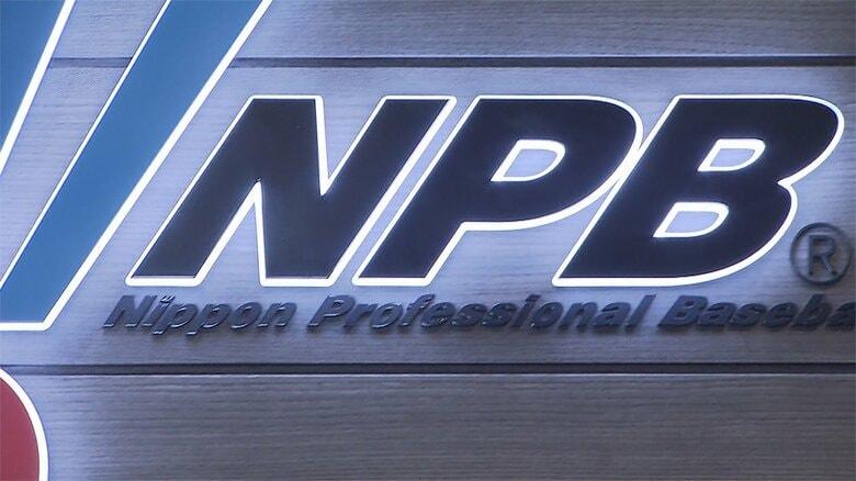 プロ野球 & Jリーグ 「無観客試合避けて」