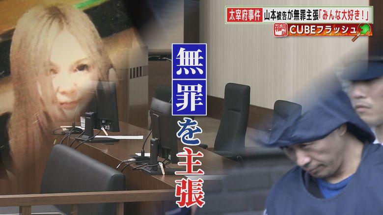 太宰府市主婦暴行死事件(11) 「大好きだから脅迫してない」脅迫電話ですごんだ山本被告 法廷では涙で無罪主張