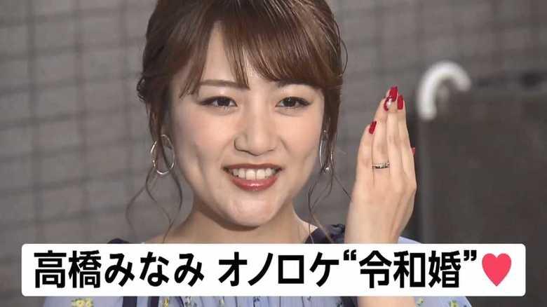 """驚きのプロポーズ!元AKB48 高橋みなみ """"令和婚""""で""""おのろけ""""全開"""