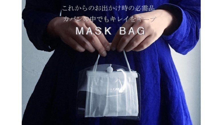 """もう外したマスクの""""置き場所""""に困らない…清潔に保てる「専用バッグ」がオシャレ"""