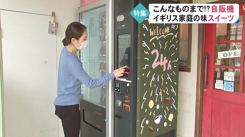 豚足やラーメン、煮込みまで…こんなものが自動販売機で コロナ禍で利用者増加【熊本発】