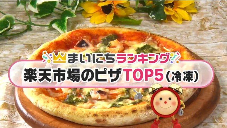 """楽天市場「冷凍ピザ」人気TOP5 """"ゴルゴンゾーラチーズとハチミツ""""が2位 では1位は?"""