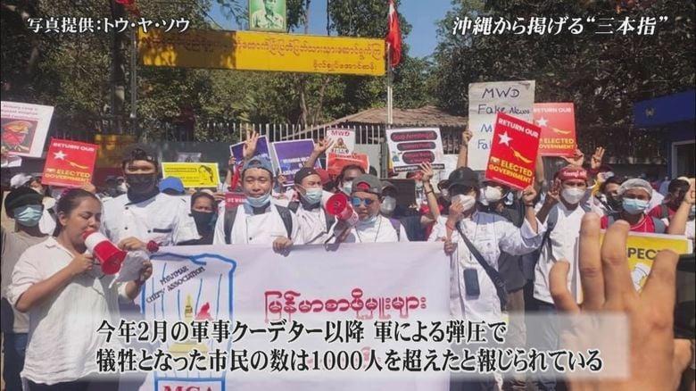 緊張続くミャンマー「民主主義を取り戻す、軍事政権には従わない」在沖縄ミャンマー人の静かな抗議