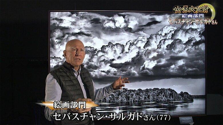 人と自然に肉薄する写真家 セバスチャン・サルガド氏 第32回 高松宮殿下記念世界文化賞