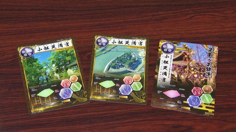 """「神社仏閣」が人気の""""トレーディング・カード""""に…歴史やご利益を手のひらサイズで紹介【石川発】"""
