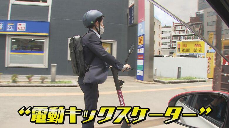 「人に迷惑かけなければ…」危険走行相次ぐ電動キックスケーター 正しく使えば手軽で便利な交通手段に【福岡発】