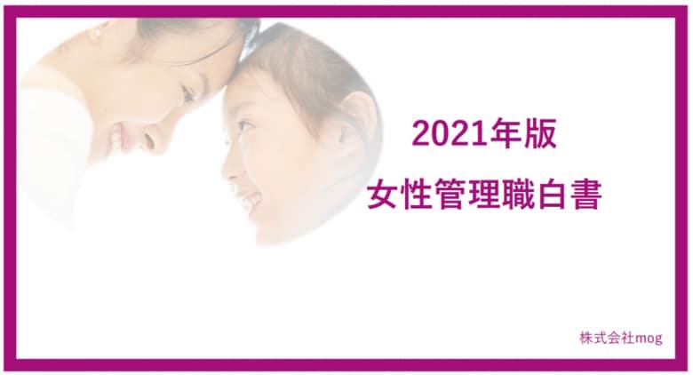 女性管理職100人に管理職に関する意識調査を実施「女性管理職白書2021」