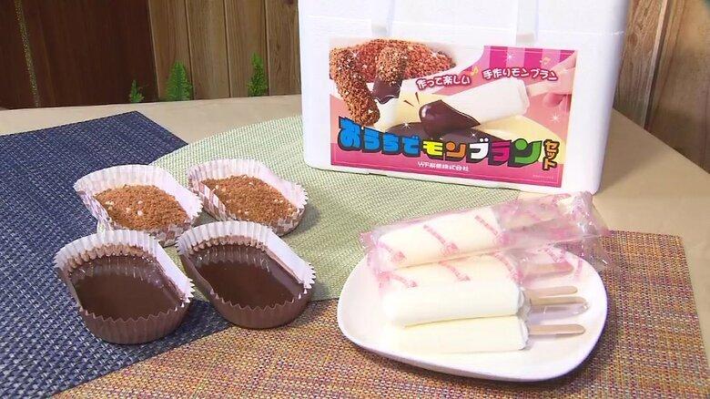九州の超有名アイス「ブラックモンブラン」が自宅で作れる…チョコもクランチも好きなだけ【佐賀発】