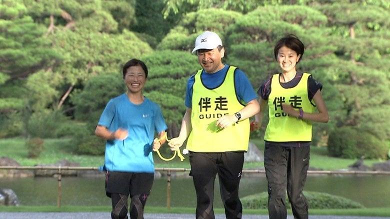 満面の笑みで陛下とジョギングを楽しむ金メダリスト道下選手 「共に生きる社会」がはっきり見えた!