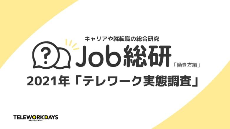Job総研による『2021年テレワーク実態調査』を実施 東京五輪期中の実施率8割で満足度高いテレワーク 前年比増