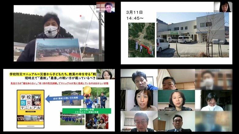 釜石の防災教育を全国へ 教員があるべき学校防災を学ぶオンライン講座【岩手発】