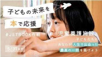 「頼れる人がここにもいるよ」施設の子供たちへ1万冊の本を…コロナ禍に10代が取り組むクラウドファンディング