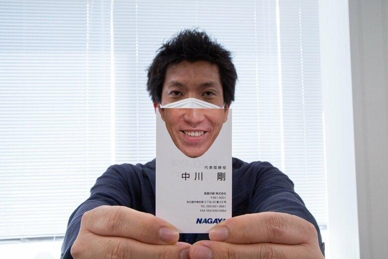 「マスクで素顔がわからない」問題を解決!? 顔半分を印刷した名刺が登場…使い方を聞いてみた