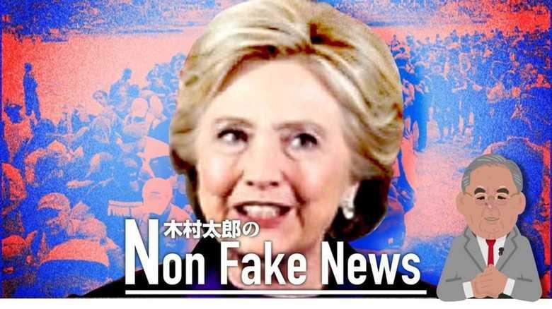 ヒラリー・クリントンさんがヒラリと手のひら返し「移民は規制すべき」 米世論見て宗旨替え?