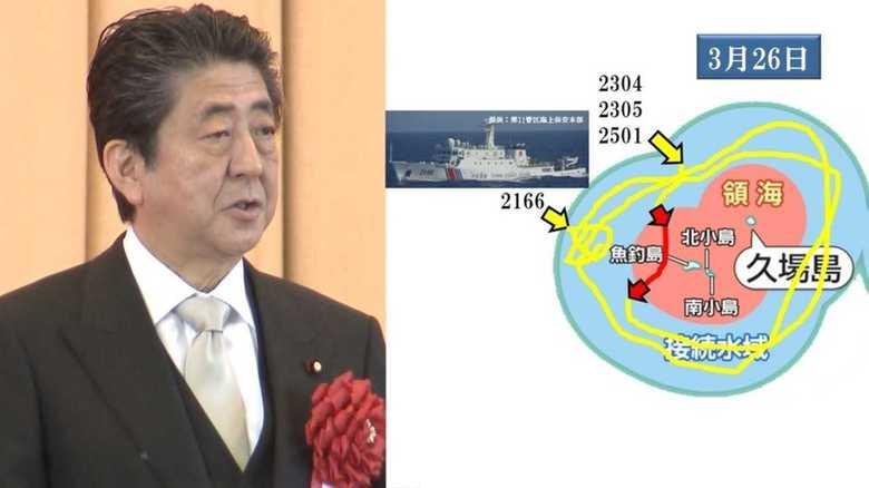 安倍首相が海保大卒業式に初出席する最中、尖閣には中国海警局が入域