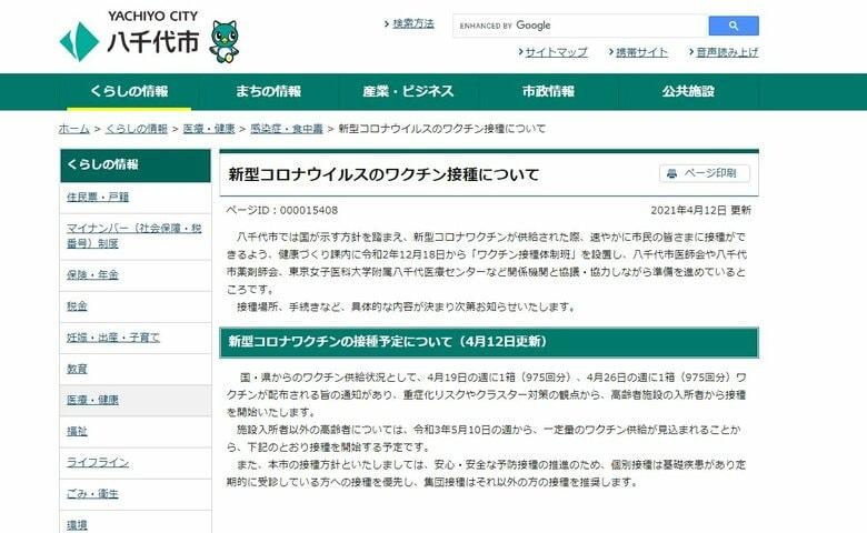 千葉・八千代市 高齢者の新型コロナワクチン接種の予約受付を5月6日から開始