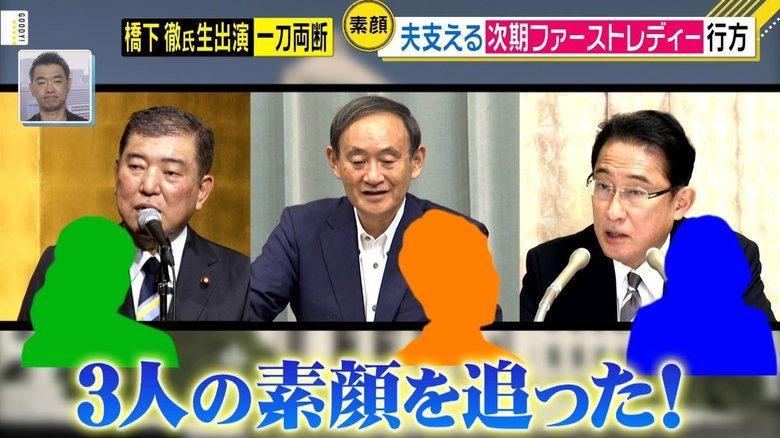 一足お先に注目! 次のファーストレディーは一体誰に? 岸田氏、石破氏、菅氏の奥さまの素顔とは?