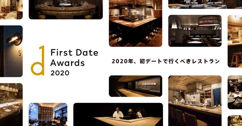 2020年に初デートで行くべきレストランを表彰する『First Date Awards 2020』発表!