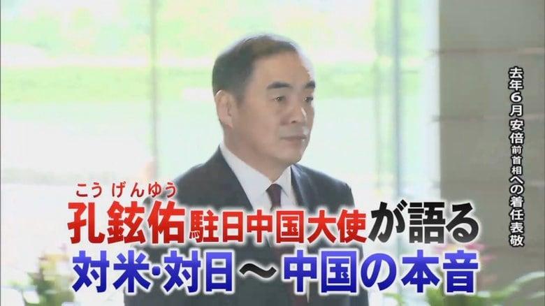 孔鉉佑駐日中国大使に聞く「日本は自国の国益だけでなく地域貢献を」 米中対立の裏にある思惑は