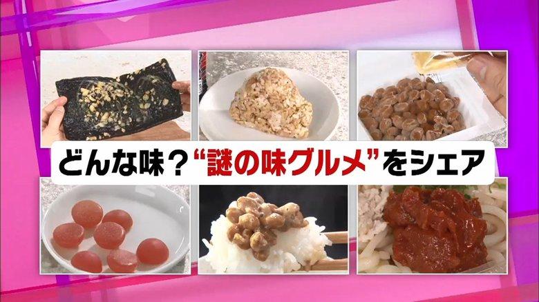 「悪魔のおにぎり地球征服味」・「新感覚!エンタメ系納豆」…謎の味グルメをご紹介
