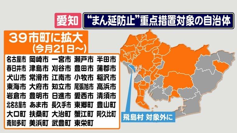 「まん延防止措置」東海3県の全てが対象に…飲食店の時短営業や酒類の提供はどうなる?