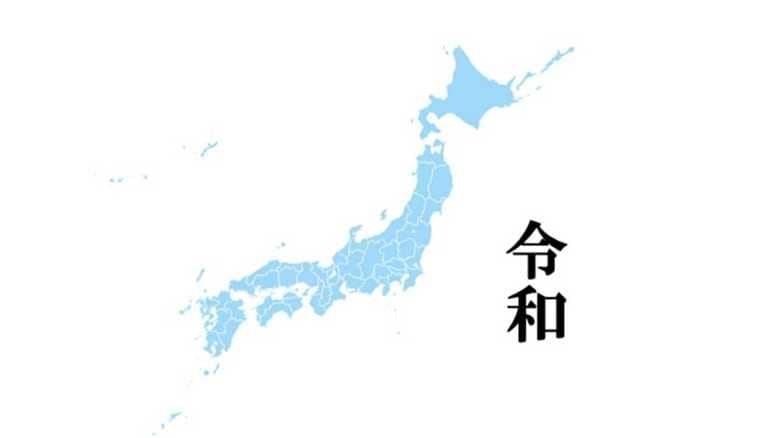 """新元号「令和」と同名の""""住所""""はない?…地図会社ゼンリンに聞いた。"""