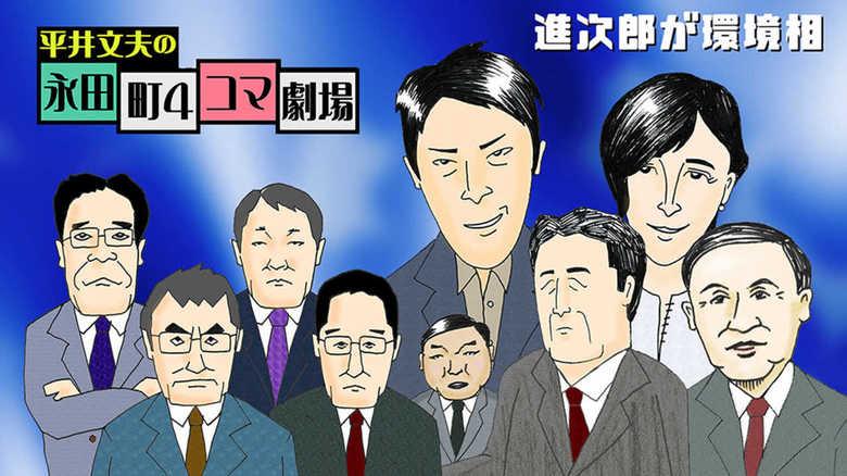 """滝クリが総理候補への""""キューピット""""? 進次郎が環境相になった理由"""
