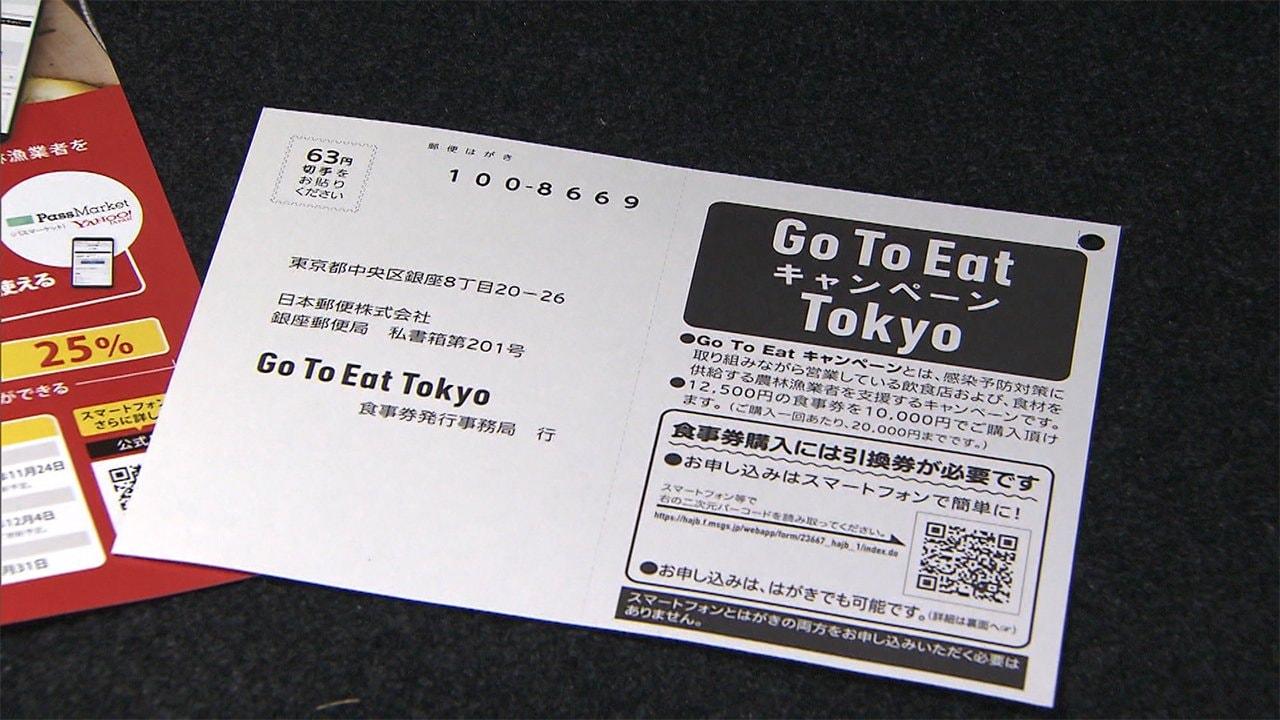 食事 東京 券 都