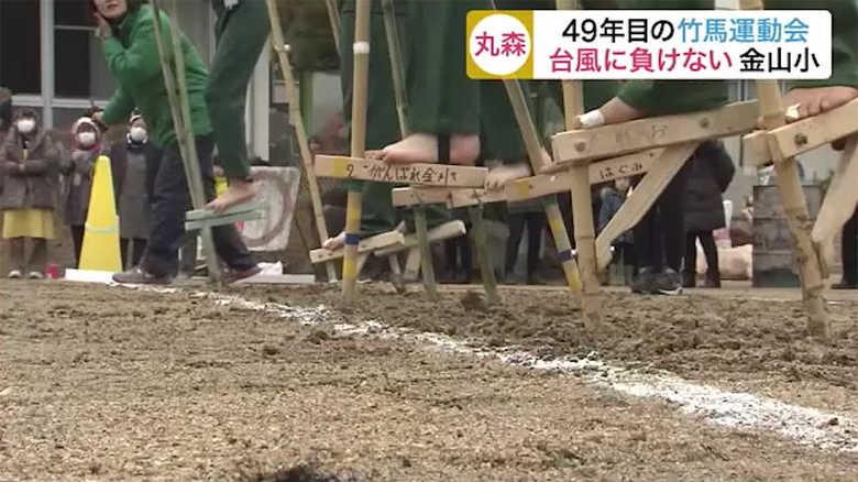 49年目の伝統行事...小学校で真冬の『竹馬運動会』 一時は災害ゴミ置き場になった母校で開催【宮城発】