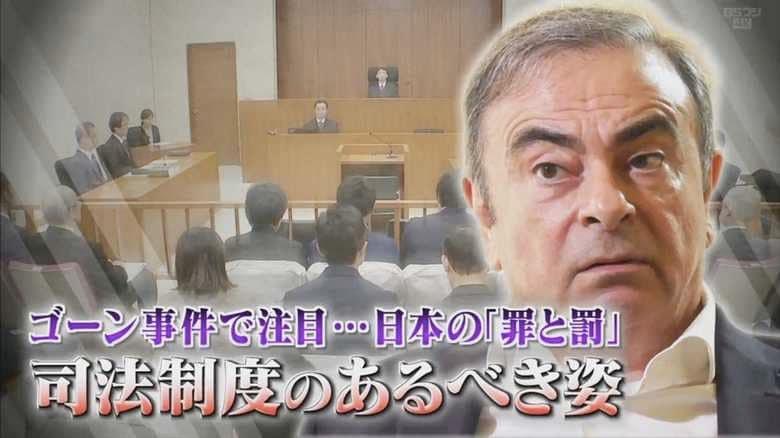 海外逃亡のゴーン被告に森法相「諦めません」…日本は本当に「人質司法」なのか