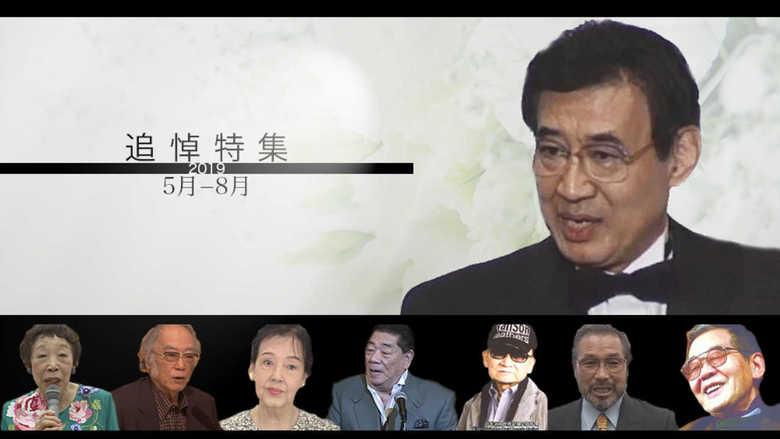 高島忠夫さんも…2019年亡くなった著名人の墓碑銘 【4月~8月】