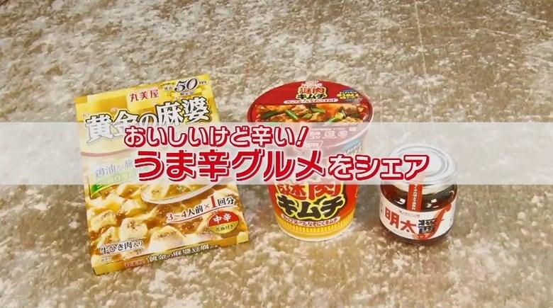 """「黄金の麻婆豆腐」「激辛明太子の調味料」 冬にぴったりなおうちで食べたい""""うま辛グルメ""""3選"""