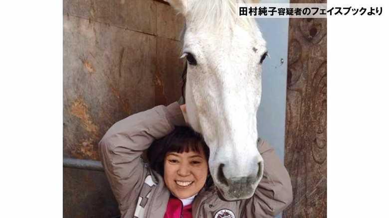 着服した金で馬6頭・高級外車購入し笑顔…総額6億円超か?家賃6万円のアパートに住む女逮捕