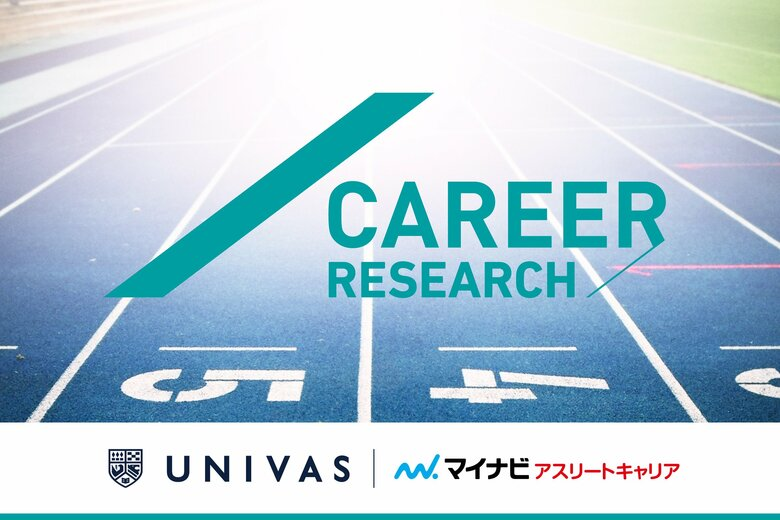 UNIVAS、マイナビアスリートキャリアと共同で「運動部学生の就職に関する意識調査結果」を発表