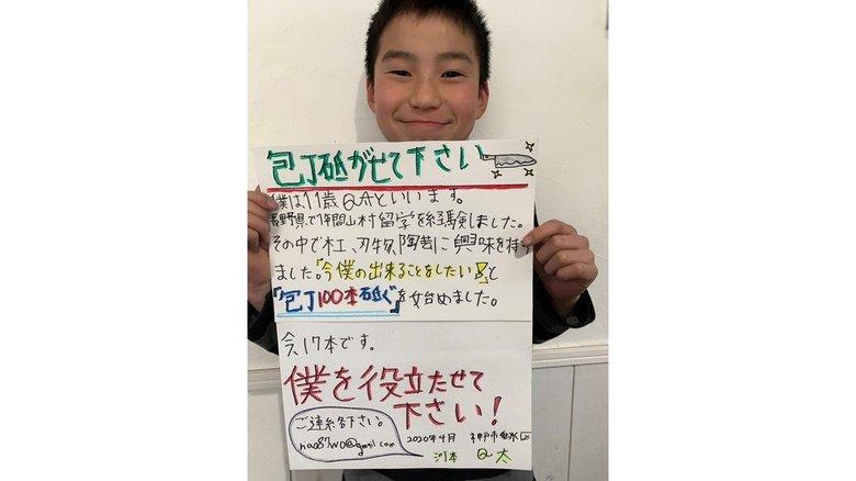 「僕を役立たせてください」無償で包丁を研ぐ少年が話題…すでに181本!目標や夢も聞いた