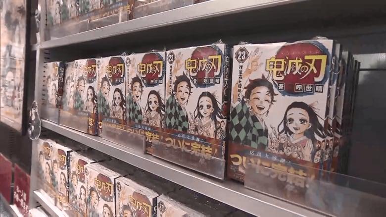 止まらない快進撃「鬼滅の刃」最終巻が発売 日本の漫画やアニメが経済成長率を飛躍させるか