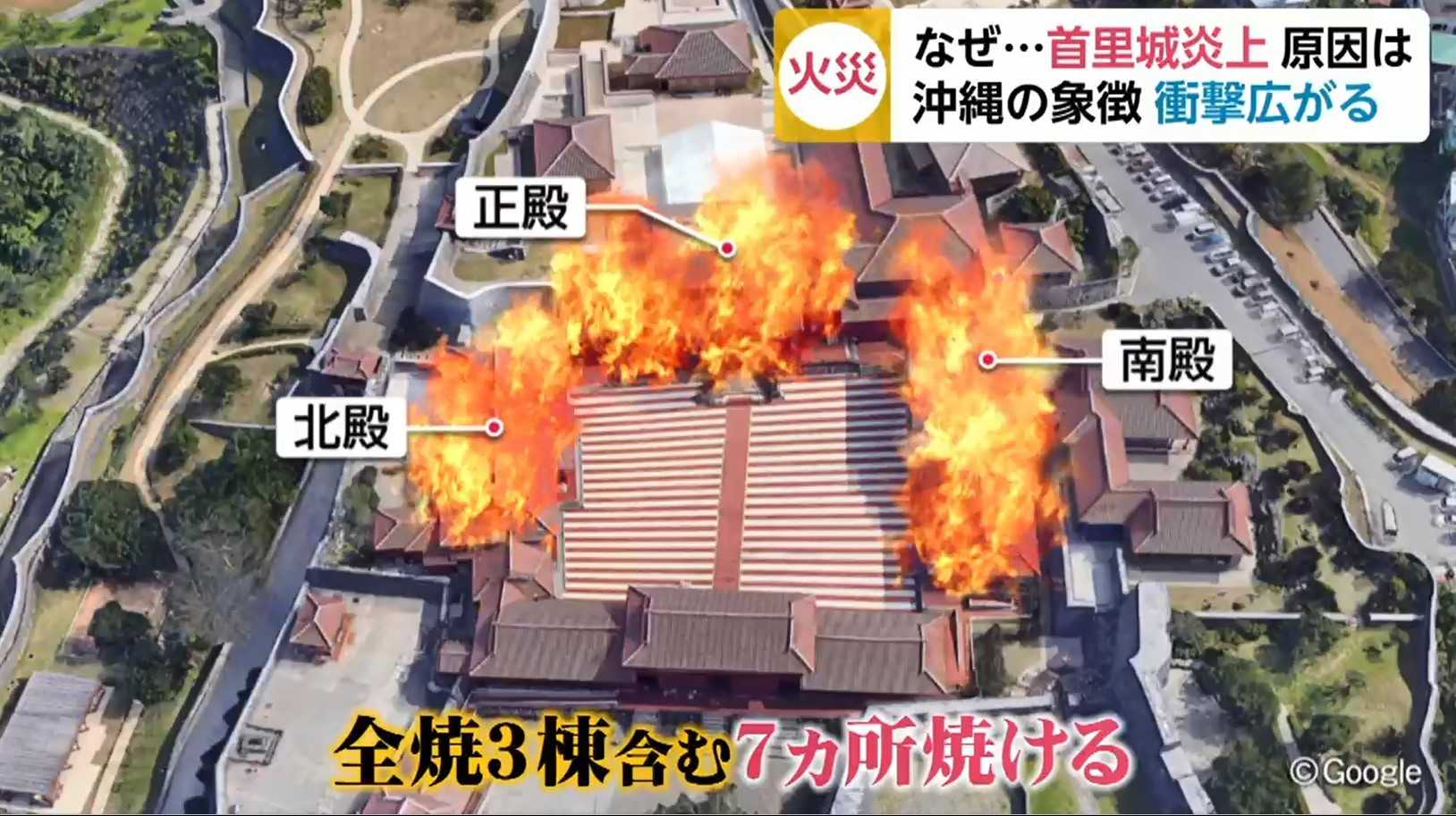 しゅり じょう 沖縄 火災 原因 放火