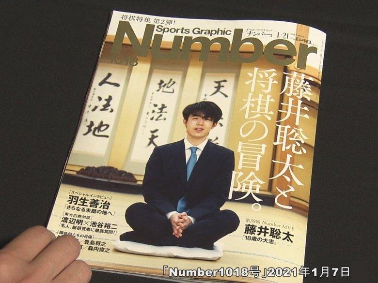 編集長「前回驚くばかりの反響で…」藤井二冠がスポーツ専門誌Numberに再登場 新年初対局は白星