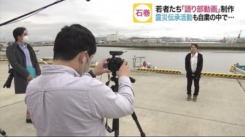 「震災10年目を伝えなければ」自粛で活動困難な中、若者たちが「語り部動画」ネット公開へ【宮城発】