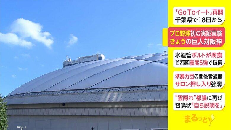 プロ野球 初の実証実験 きょうの巨人対阪神